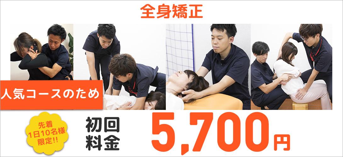 初回料金4,700円