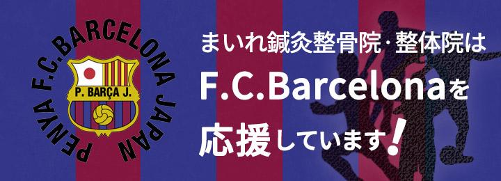 F.C.Barcelonaを応援しています。