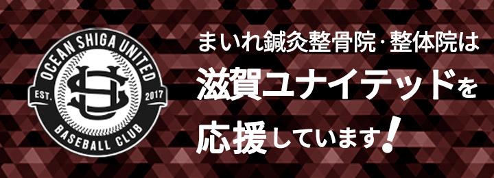 滋賀ユナイテッドを応援しています。