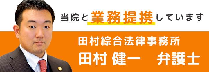 田村綜合法律事務所