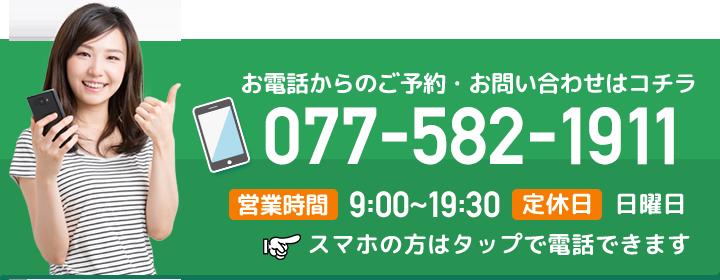 電話:077-582-1911